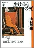 生ける屍の死