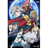 地球へ・・・Vol.8 【完全生産限定版】 [DVD]