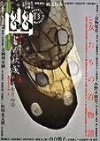 幽 2010年 08月号 [雑誌]