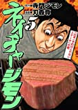 ネイチャージモン(5) (ヤングマガジンコミックス)