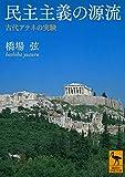 民主主義の源流 古代アテネの実験 (講談社学術文庫)