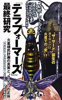 『テラフォーマーズ』最終研究 (サクラ新書)