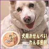 青森ご当地ペットフード‐わんぶ煎餅(犬用せんべい)
