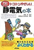トコトンやさしい静電気の本 (B―今日からモノ知りシリーズ)