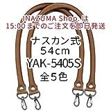 【INAZUMA】 着脱式 合成皮革製 かばんの持ち手 バッグ修理用YAK-5405S#11黒