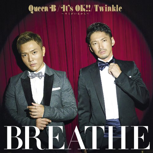 Queen B / It's OK!! ~キミがいるから~ / Twinkle (CD+DVD)