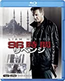 96時間/リベンジ (Taken 2) [Blu-ray]