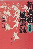 新選組風雲録〈戊辰篇〉 (時代小説文庫)