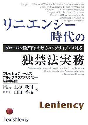 リニエンシー時代の独禁法実務―グローバル経済下におけるコンプライアンス対応