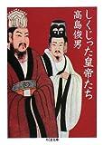 しくじった皇帝たち (ちくま文庫 た 37-6)