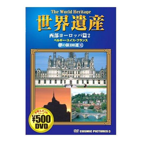 世界遺産夢の旅100選 西部ヨーロッパ篇 ベルギー・スイス・フランス CCP-810 [DVD]