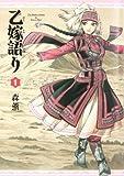 乙嫁語り コミック 1-3巻 セット (BEAM COMIX)