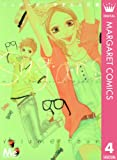 シュガーズ 4 (マーガレットコミックスDIGITAL)