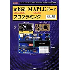 mbed+MAPLE�{�[�h�v���O���~���O (I�EO BOOKS)