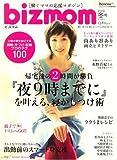 bizmom (ビズマム) 2009年 01月号 [雑誌]