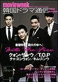 韓国ドラマ通信 2010 Summer (SOFTBANK MOOK)