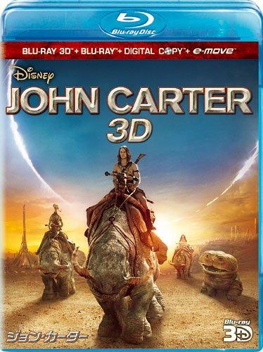 ジョン・カーター 3Dスーパー・セット(3枚組/デジタルコピー & e-move付き) [Blu-ray]