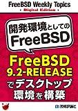 開発環境としてのFreeBSD~FreeBSD 9.2-RELEASEでデスクトップ環境を構築 FreeBSD Weekly Topics Digital Edition