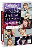 AKB48 よっしゃぁ~行くぞぉ~!in 西武ドーム ダイジェスト盤 [DVD]