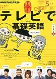 NHK テレビ テレビで基礎英語 2013年 05月号 [雑誌]