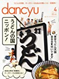dancyu (ダンチュウ) 2013年 04月号 [雑誌]
