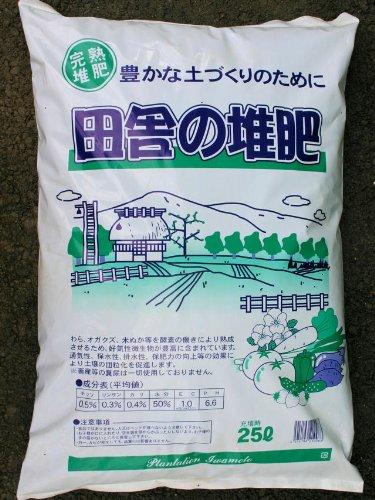 完熟堆肥【田舎の堆肥】25L/約12kg