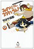 みのりスクランブル! 1 (まんがタイムKRコミックス)