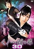 くノ一関ヶ原 3D[DVD]
