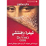 The Da Vinci Code (Arabic Edition)