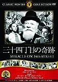 三十四丁目の奇跡 [DVD]