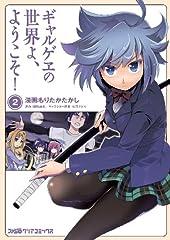 ギャルゲヱの世界よ、ようこそ!(2) (ファミ通クリアコミックス)