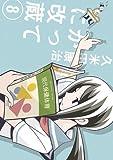 かってに改蔵 8 (少年サンデーコミックススペシャル)