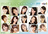 卓上 テレビ東京女性アナウンサー カレンダー 2015年