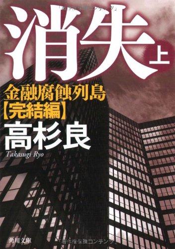 消失 上  金融腐蝕列島・完結編