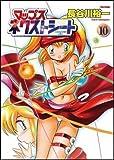 マップス ネクストシート 10 (Flex Comix)