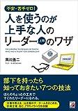 不安・苦手ゼロ! 人を使うのが上手な人のリーダー(上司)のワザ (Asuka business & language book)