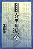 天の華・地の風3 (fukkan.com) (fukkan.com)