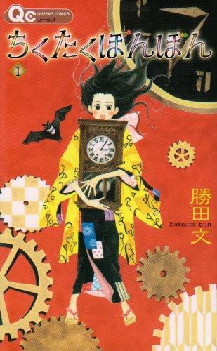 ちくたくぼんぼん 1 (クイーンズコミックス)