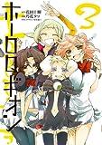 ホーロロギオン(3) (電撃コミックス)