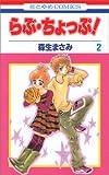 らぶ・ちょっぷ! 2 (2) (花とゆめCOMICS)