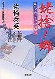 姥捨ノ郷 ─ 居眠り磐音江戸双紙 35 (双葉文庫)