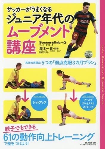 サッカーがうまくなるジュニア年代のムーブメント講座―親子でもできる61の動作向上トレーニングで差をつけ (B・B MOOK 1251 Soccer clinic+α)