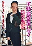 不動産営業レディ日常悪戯【001_EROI-001】 [DVD][アダルト]