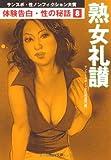 体験告白・性の秘話 8 ---熟女礼讃 〔サンスポ・性ノンフィクション大賞〕 (河出i文庫)