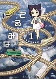 てるみな 1―東京猫耳巡礼記