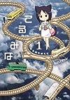てるみな 1 (書籍扱い楽園コミックス)