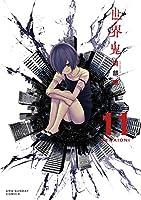 世界鬼(11) (少年サンデーコミックス)