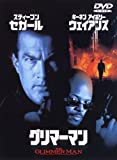 グリマーマン [DVD]