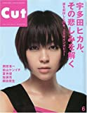 Cut (カット) 2009年 06月号 [雑誌]