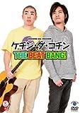 笑魂シリーズ ケチン・ダ・コチン 「THE BEATBANG!」 [DVD]